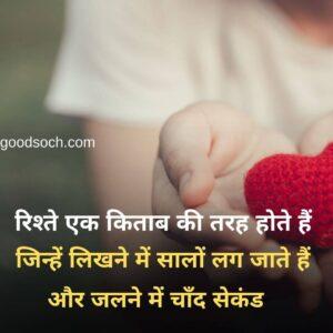 Anmol Vachan Hindi Status