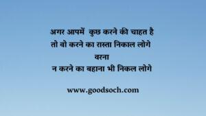 Suvichar-जो मन को प्रेरणा प्रदान करें