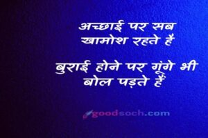 Superb Quotes On Life in Hindi