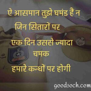 upsc quotes in hindi