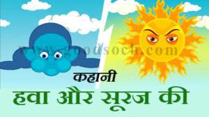 рд╣рд╡рд╛ рдФрд░ рд╕реВрд░рдЬ рдХреА рд╢рд┐рдХреНрд╖рд╛рдкреНрд░рдж рдХрд╣рд╛рдиреА : Moral Stories In Hindi